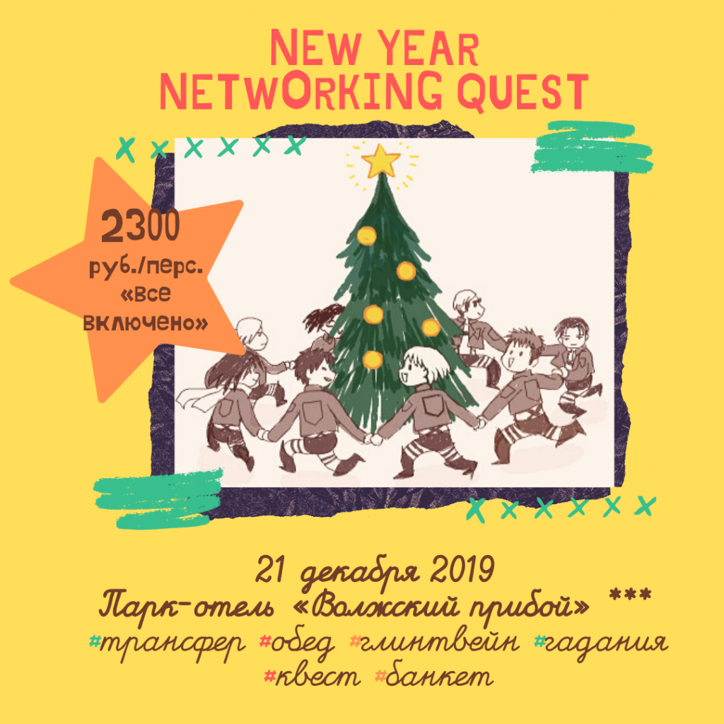 NEW YEAR NETWORKING QUEST (3).png